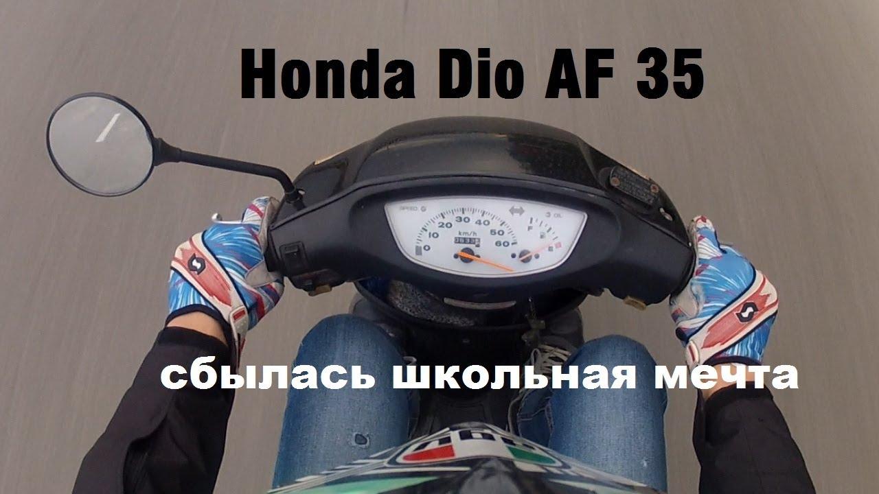 Будни скутериста. Honda Dio 35