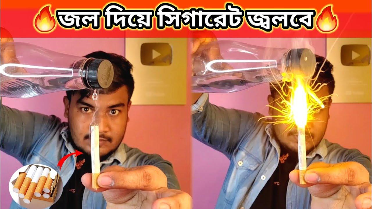 OMG!! জল দিয়ে জ্বলবে সিগারেটে😱| Amazing Magic trick | Crazy Experiment 🤪