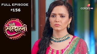 Choti Sarrdaarni - 18th January 2020 - छोटी सरदारनी - Full Episode