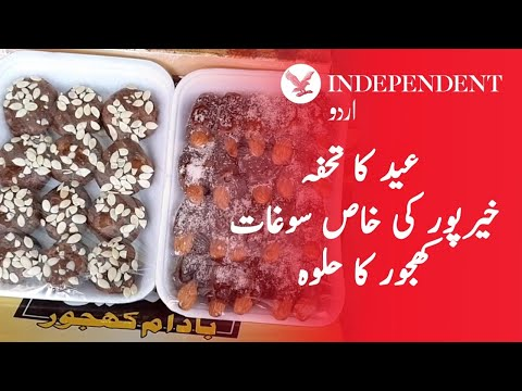 Khairpur's date halwa, famous during Ramzan and Eid