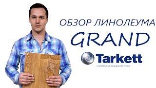Обзор: Линолеум Tarkett Grand / Таркетт Гранд