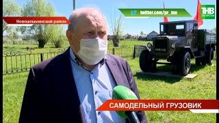 Житель Новошешминского района Алексей Демидов собрал легендарный советский грузовик Урал ЗИС-5 | ТНВ