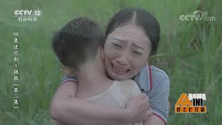 《普法栏目剧》 20190813 四集迷你剧集·拯救(第二集)| CCTV社会与法