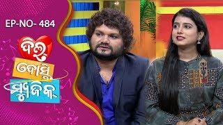 Dil Dosti Music Ep 484 | Humane Sagar | Diptirekha | Odia Singers | Celeb Chat Show - Tarang Music