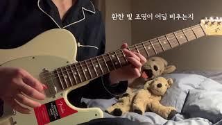 IU 아이유 - Celebrity 셀러브리티 short guitar cover 일렉기타 커버