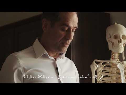 Chiropractic in Qatar كيروبراكتيك في قطر