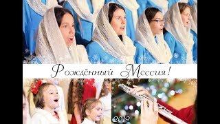 Messiah Мессия   НОВАЯ РОЖДЕСТВЕНСКАЯ ПЕСНЯ