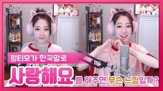 Gambar cover 펑티모가 한국말로 '사랑해요' 라고 해주면 무슨 느낌일까? 《123사랑해요》