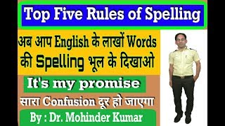 How to Solve Spelling Mistake| Five Important Rules of Spelling| Spelliing Mistake In English|