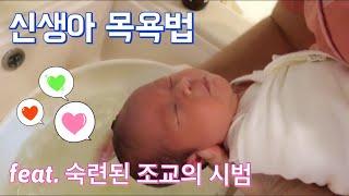신생아 목욕법_숙련된 조교의 시범(How to bathe a newborn baby)