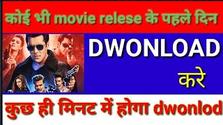How to download any new movie hindi|release first day movie downlod|