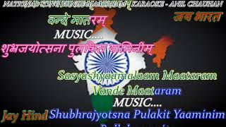 Vande Mataram National Song Karaoke With Scrolling Lyrics Eng. & हिंदी