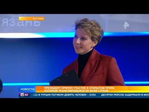 Видео Владимир Путин провел открытый урок на форуме
