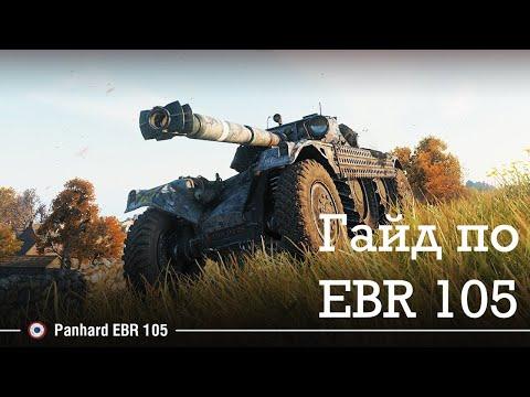 Panhard EBR 105. Гайд про колесную ИМБУ!!!