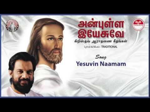 Yesuvin Naamam
