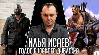 Илья Исаев — Голос Русского Дубляжа (#007)