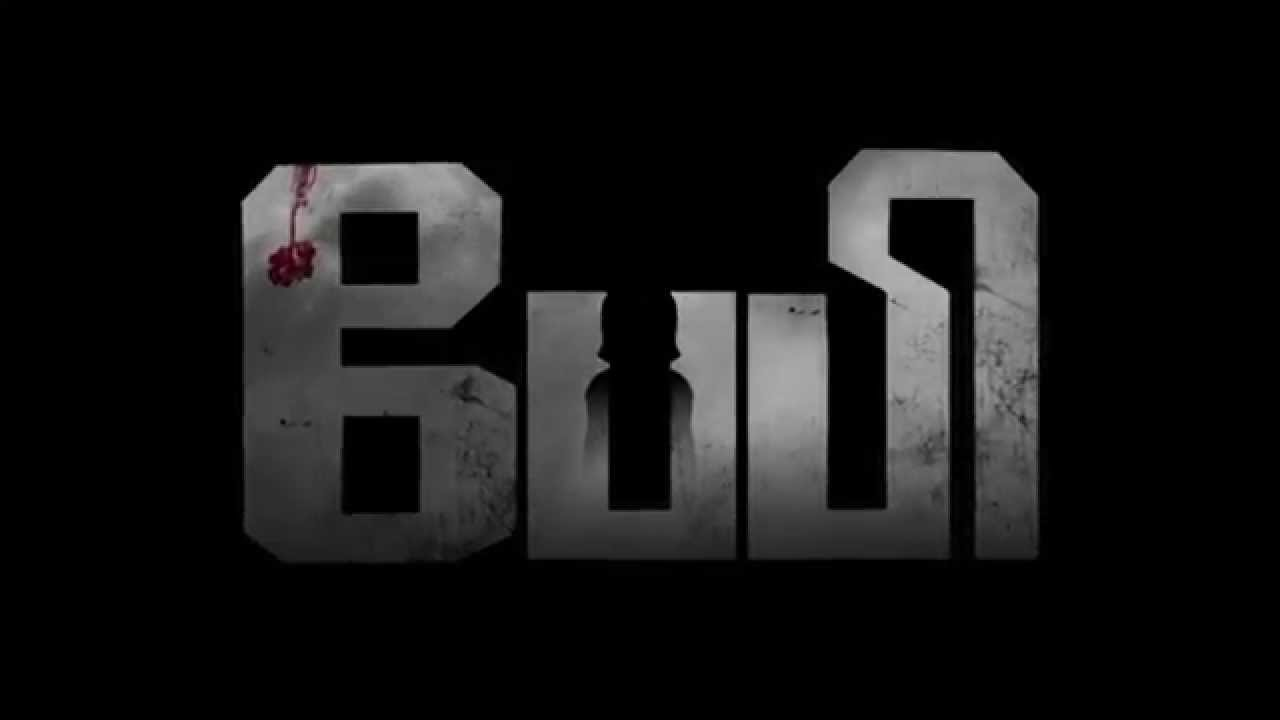 BABY Tamil Movie   4K   Auro 3D   Official Theatrical Trailer