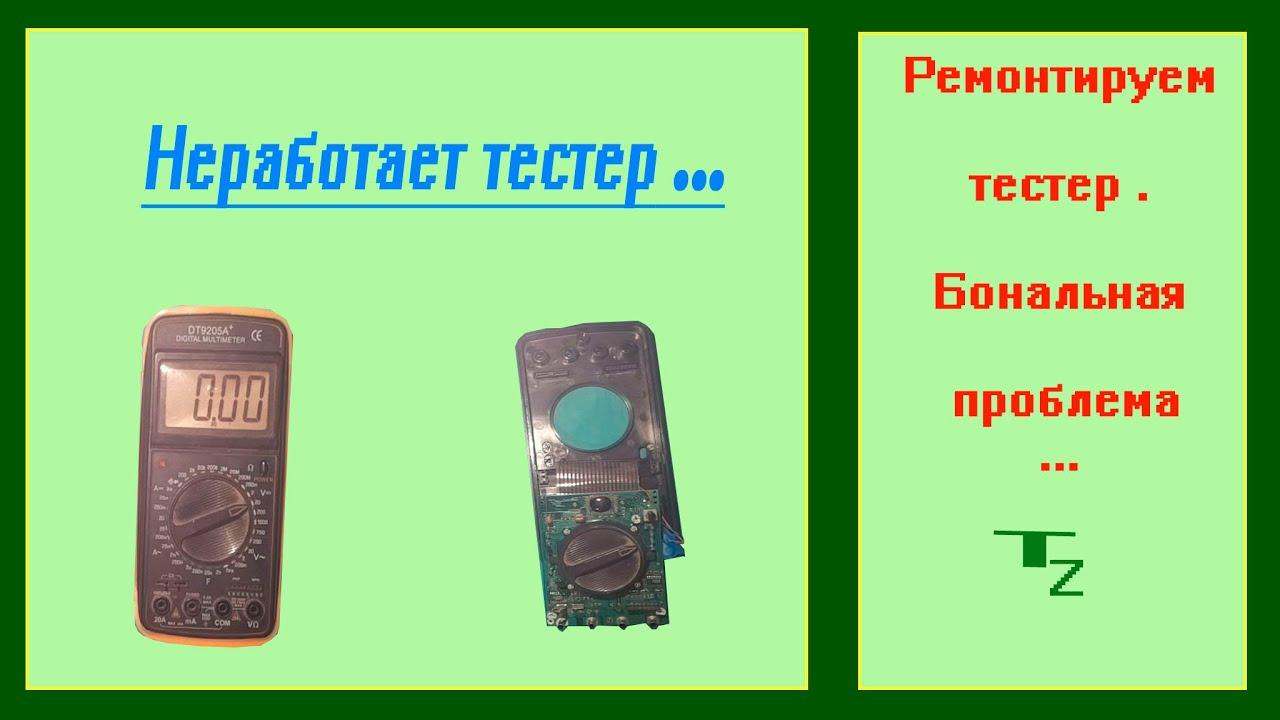 Большой выбор мультиметры с описаниями, характеристиками,. Uni-t zen-mm10-2, мультиметр цифровой фото. Gk1 мультиметр тестер фаzа.