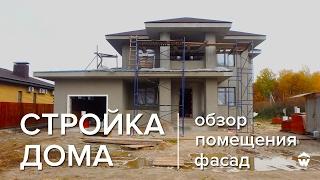 Обзор результата строительства дома 245 кв.м. в Нижнем Новгороде