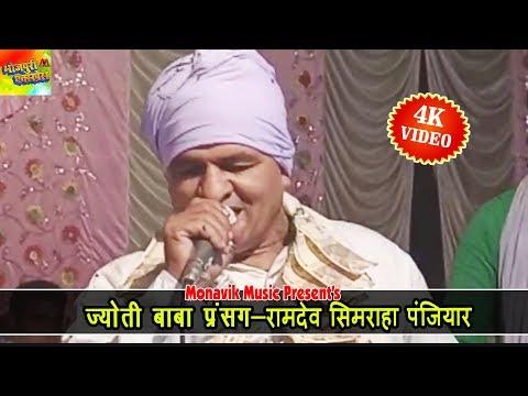 Jyoti Baba Parsang I Ramdev Simraha Panjiyar I Bhojpuri Latest Nach Program  Bhojpuri Hit 2019
