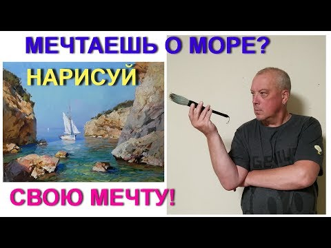 """Как нарисовать пейзаж """"Парусник в бухте"""" лето 2019.How To Draw A Seascape """"sailboat In The Bay"""""""