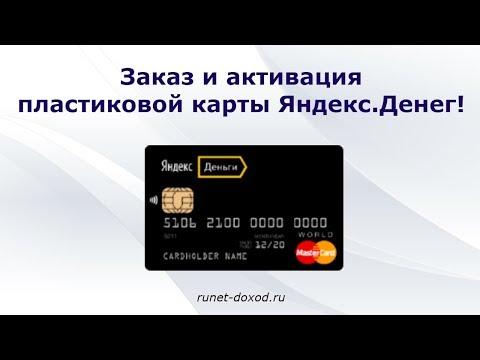 Заказ и активация пластиковой карты Яндекс.Денег!