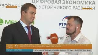 видео Инфофорум-Северный Кавказ 2018
