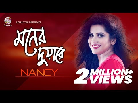 Nancy | Moner Duare | মনের দুয়ারে | Lyric Video | Soundtek