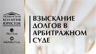видео Взыскание задолженности в арбитражном суде