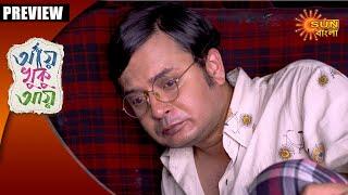 Aye Khuku Aye - Preview | 6th Oct 19 | Sun Bangla TV Serial | Bengali Serial - yt to mp4