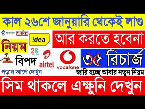 আবার জারি হল নতুন নিয়ম। Vodafone Airtel Idea New Rules| Today Big Breaking News