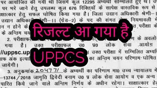 रिजल्ट आ गया है | UPPCS 2019 | UPPCS 2019 RESULT| UPPCS 2018 MAINS RESULT| UPPCS 2017 MAINS RESULT
