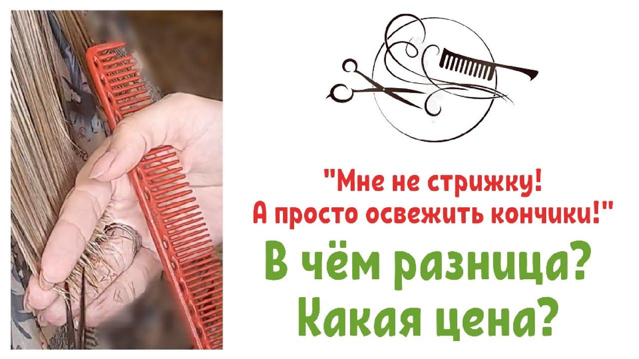 Как стричь кончики волос. И считается ли это стрижкой?
