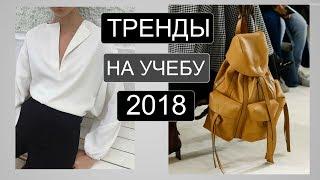 видео Черные женские лоферы: модные модели на 2018 год
