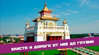 видео Буддийский монастырь в Элисте (Калмыкия)