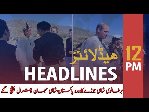 ARY News Headlines| Prince William, Kate Middleton arrives in Chitral | 12 PM | 16 Oct 2019