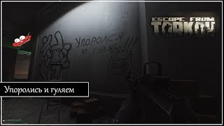 Escape From Tarkov. [Stream # 34]. Упоролся и гуляю.