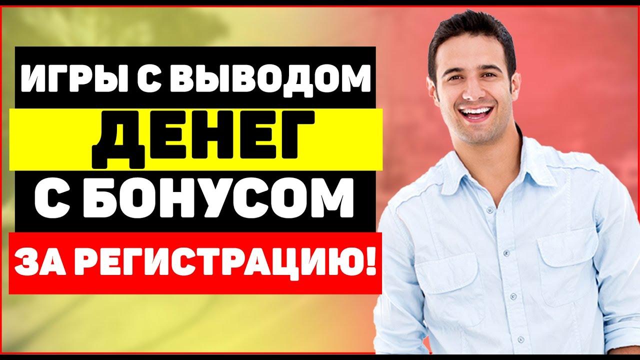 bez-depozita-bonus-za-registratsiyu-s-vivodom