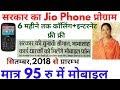 सरकार का जिओ भामाशाह प्रोग्राम 2018 Jio Phone Only 95   six month 1 GB Data ,Calling Free