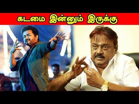 Captain VijayaKanth Request to Thalapathy Vijay   #Sarkar #Mersal #Vijay #Kollywood