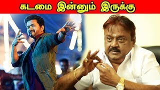 Captain VijayaKanth Request to Thalapathy Vijay