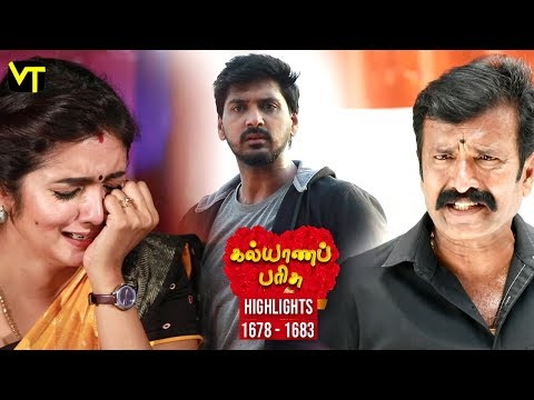 Kalyanaparisu Tamil Serial Weekly Highlights on Vision Time. Let's know the new twist in the life of  Kalyana Parisu ft. Arnav, srithika, Sathya Priya, Vanitha Krishna Chandiran, Androos Jesudas, Metti Oli Shanthi, Issac varkees, Mona Bethra, Karthick Harshitha, Birla Bose, Kavya Varshini in lead roles. Direction by AP Rajenthiran  Stay tuned for more at: http://bit.ly/SubscribeVT  You can also find our shows at: http://bit.ly/YuppTVVisionTime  Like Us on:  https://www.facebook.com/visiontimeindia