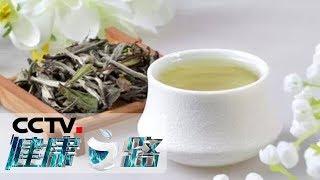 《健康之路》 20190813 小茶叶 大学问(五)| CCTV科教