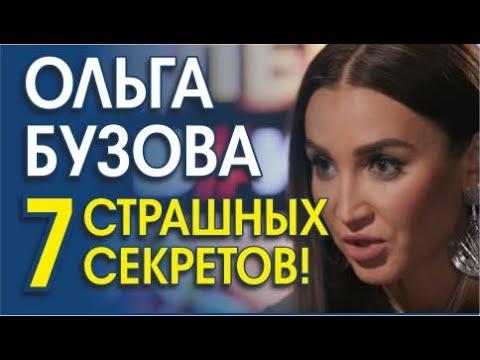 """Что скрыла Ольга Бузова на канале @Super в интервью """"Алёна, Блин!"""""""