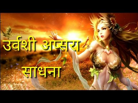 Urvashi apsara, उर्वशी अप्सरा साधना हरजरूरतों को पूरा करेंगि
