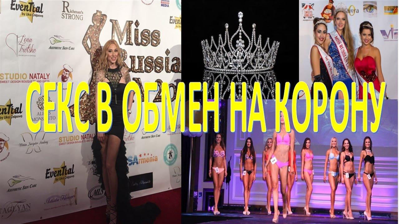 Русские мисс секс #2