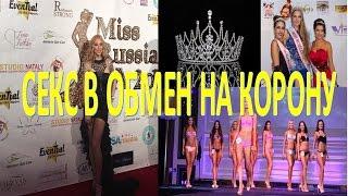 "Россиянки предлагали организаторам секс за корону "" Miss Russian LA 2017""   (19.03.2017)"