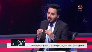 العملة اليمنية تنهار...  والحوثيين ينهبون محلات الصرافة   حديث المساء   يمن شباب