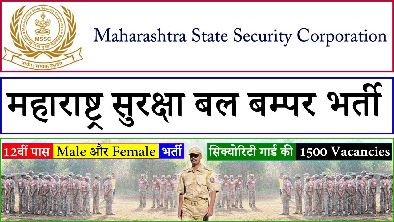 Maharashtra Security Force Bharti 2019 @ www mahasecurity gov in |  Government Jobs Gyan