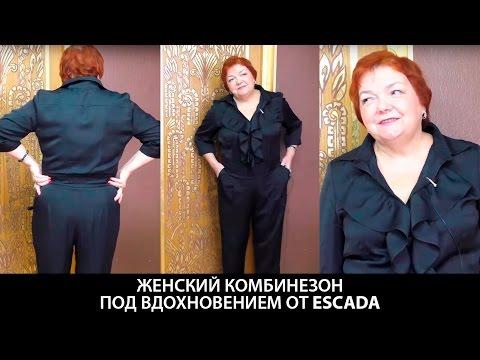 Женский летний комбинезон для худых и полных девушек